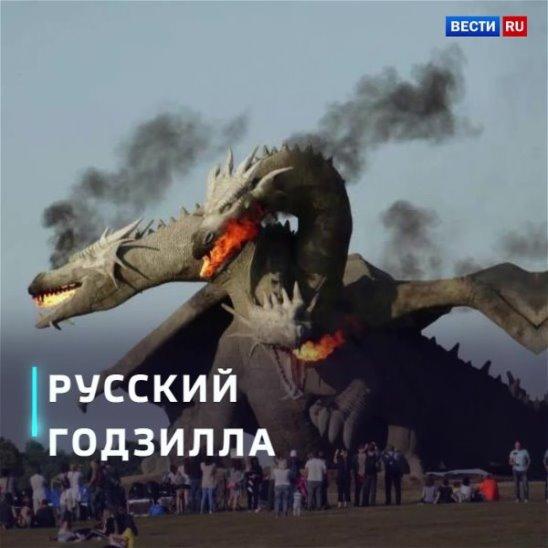 Русский Годзилла