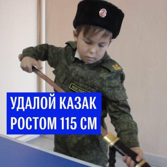 Маленький казак Максим Захаров