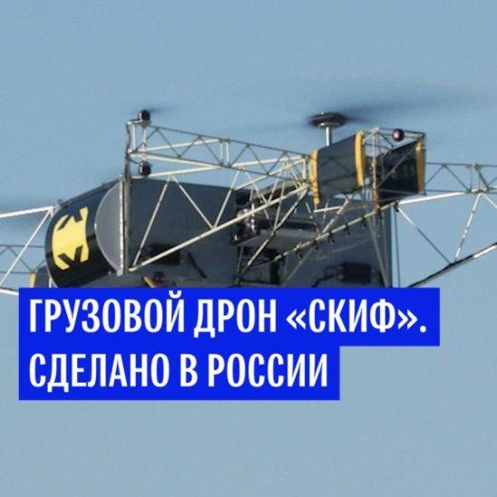 """Грузовой дрон """"Скиф"""""""