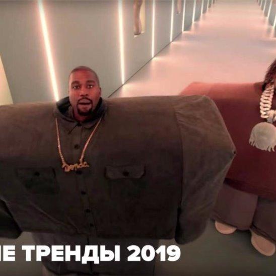 Супер тренды 2019