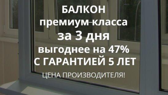 Балкон с отделкой Челябинск КомфортЧелСтрой отзывы. Ссылка на сайт в описании.