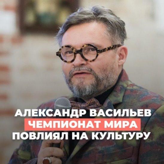Александр Васильев: чемпионат мира повлиял на культуру