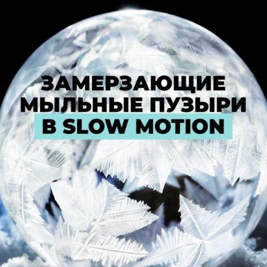 Замерзающие мыльные пузыри в slow motion