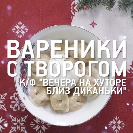 Старые рецепты о главном: вареники с творогом [Рецепты Bon Appetit]
