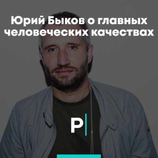 Юрий Быков о главных человеческих качествах