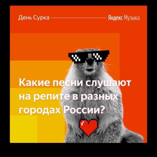 Какие песни слушают на репите в разных городах России?