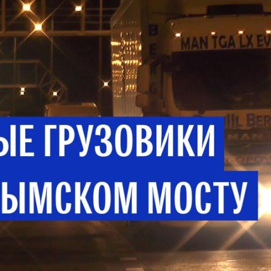 Началось грузовое движение по Крымскому мосту