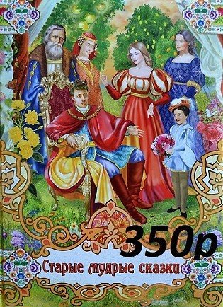 Старые мудрые сказки. Цена: 350 р