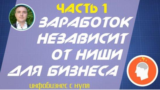 Евгений Гришечкин - Инфобизнес с нуля - Заработок не зависит от ниши для бизнеса (часть 1 из 3)!