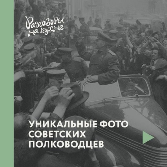 Уникальные фото советских полководцев