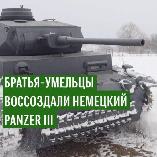 Братья-умельцы воссоздали немецкий танк