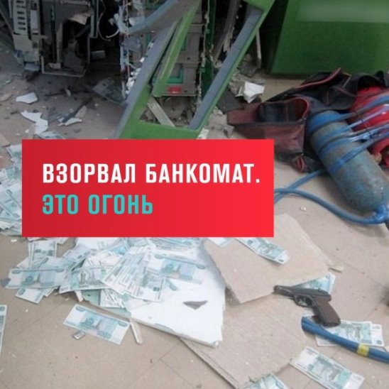 Мужчина взорвал банкомат в Москве