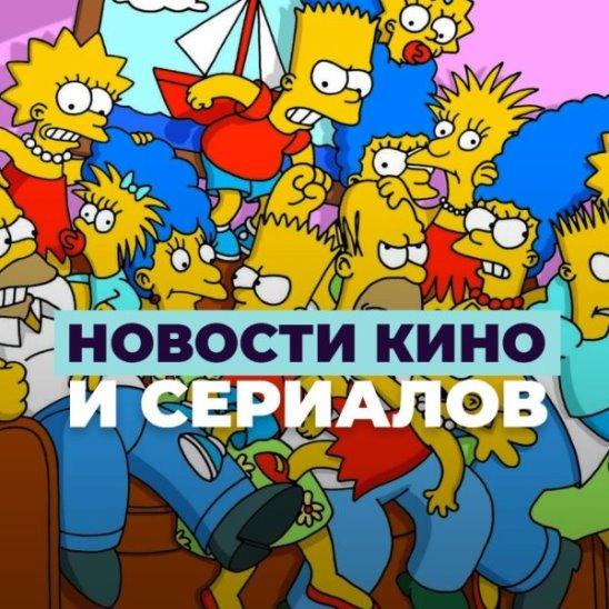 Дамбо, Симпсоны, Мстители