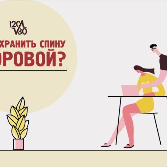 Как сохранить спину здоровой [120 на 80]