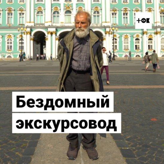 Бездомный водит экскурсии по Санкт-Петербургу