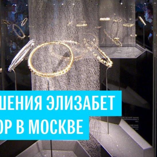 Украшения Элизабет Тейлор в Москве