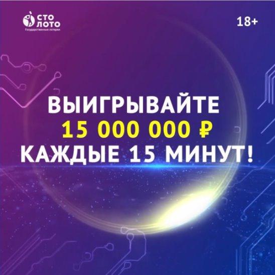 Киберпонедельник: выигрывайте 15 000 000 каждые 15 минут!