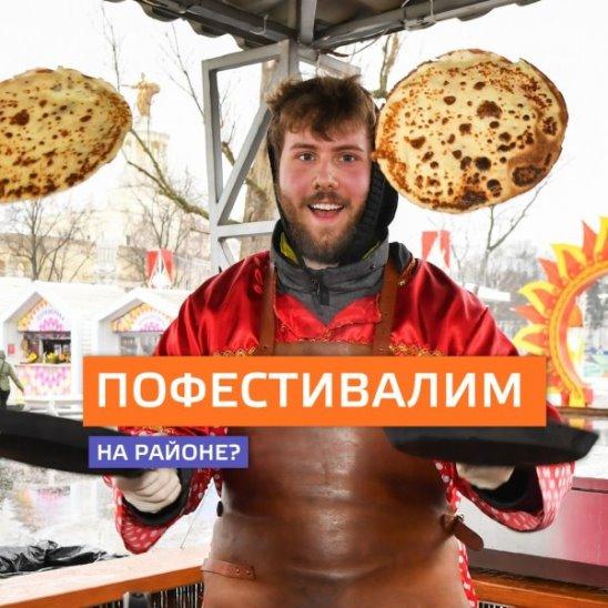 Москвичи выбирают места проведения фестивалей в своих районах