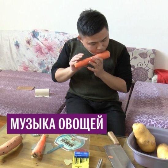 Музыкант, который играет на овощах