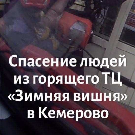 Видео спасения людей из горящего ТЦ «Зимняя вишня» в Кемерово