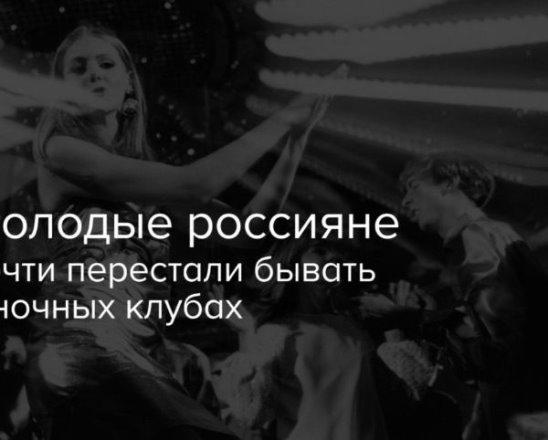 Молодые россияне почти перестали бывать в ночных клубах