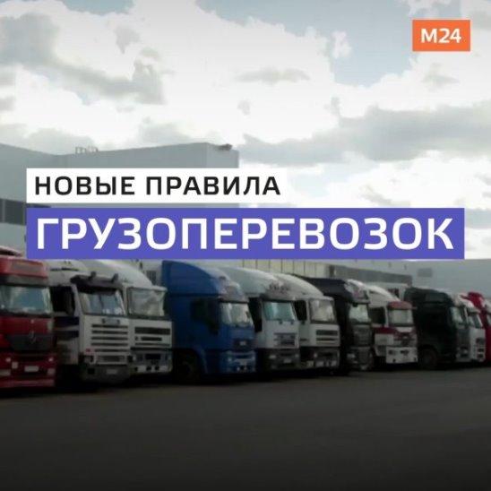 Новые правила грузоперевозок в Москве