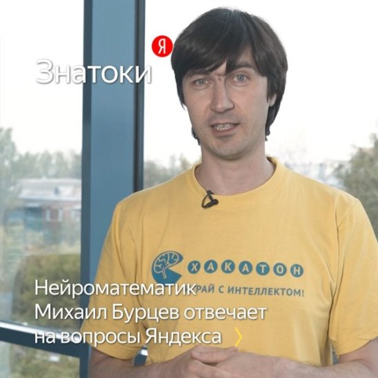 «Знатоки»: Михаил Бурцев отвечает на вопросы по математике