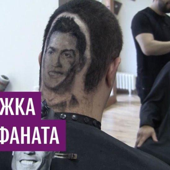 "Сербский парикмахер создает ""тату"" на волосах"