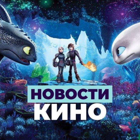 Как приручить дракона 3, Оскар, Джеймс Бонд