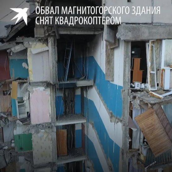 Груда камней на месте жилого подъезда в Магнитогорске