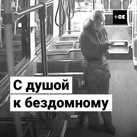 Водитель автобуса помогла бездомному