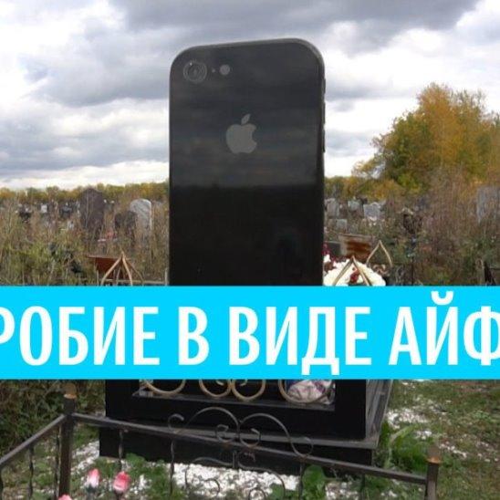 Надгробие в виде айфона