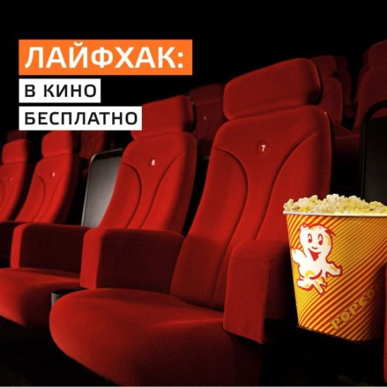 Бесплатные сеансы кино в Москве