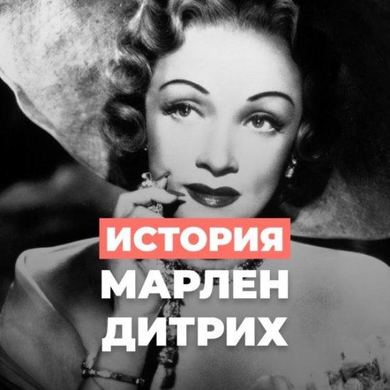 История Марлен Дитрих