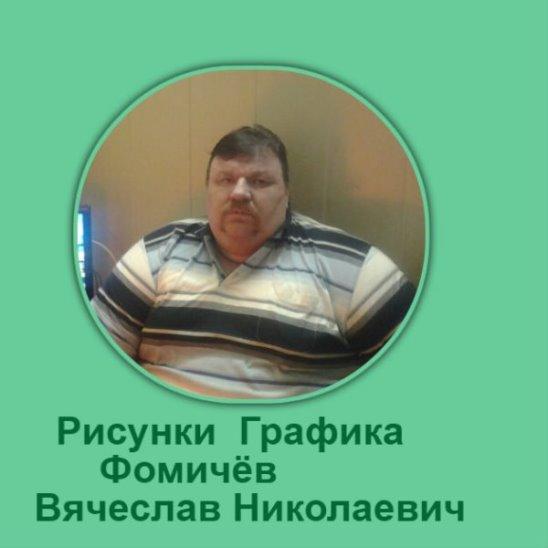 Рисунки Графика Портреты - Фомичёв В.Н. Посвящается моим односельчанам