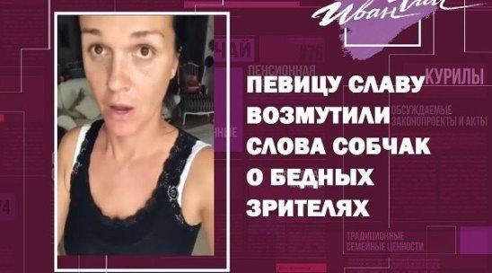 Певицу Славу возмутило презрительное отношение Собчак в разговоре с Бузовой