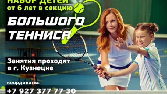 Тренировка по теннису 2016
