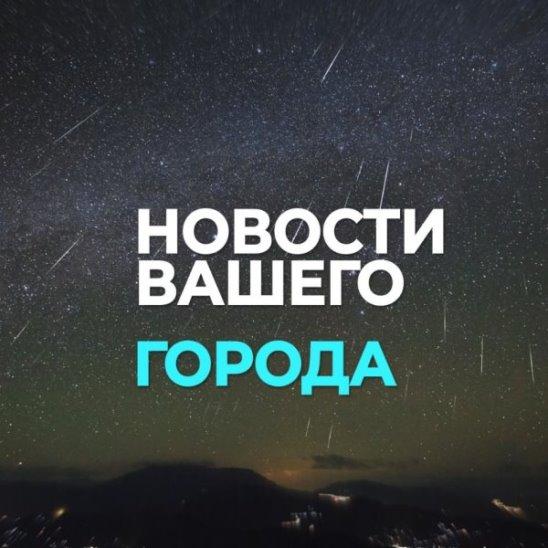 Метеорный поток Геминиды в Москве