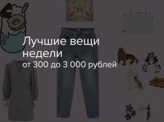 Лучшие вещи недели от 300 до 3 000 рублей