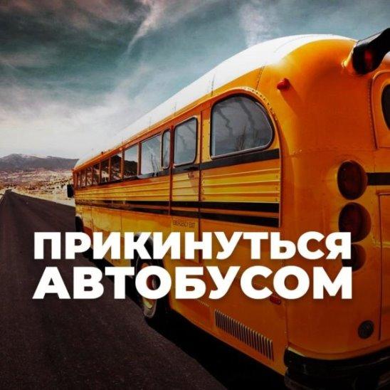 Прикинуться автобусом