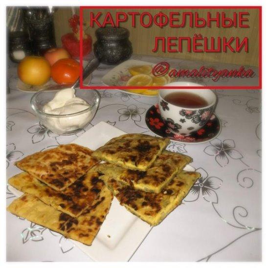 Картофельные лепёшки .mp4