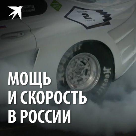 Дрэг-рейсинг пришёл в Россию. Теперь уличные гонки предстанут перед нами по-новому!