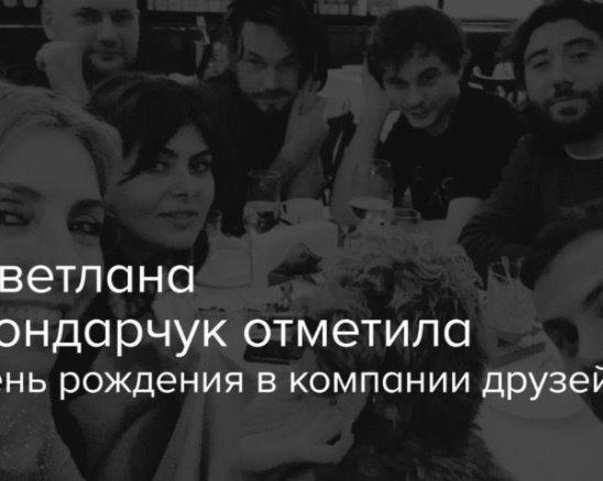 Светлана Бондарчук отметила день рождения