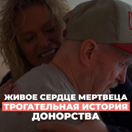 Живое сердце мертвеца – трогательная история донорства