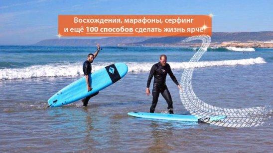 Ч.2. Восхождения, марафоны, серфинг и ещё 100 способов сделать жизнь ярче..