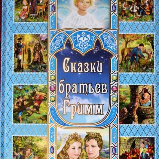 Сказки братьев Гримм Цена: 350 р.