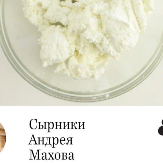 Сырники Андрея Махова