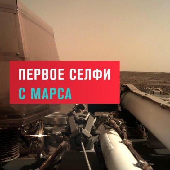 Аппарат НАСА «Инсайт» достиг Марса