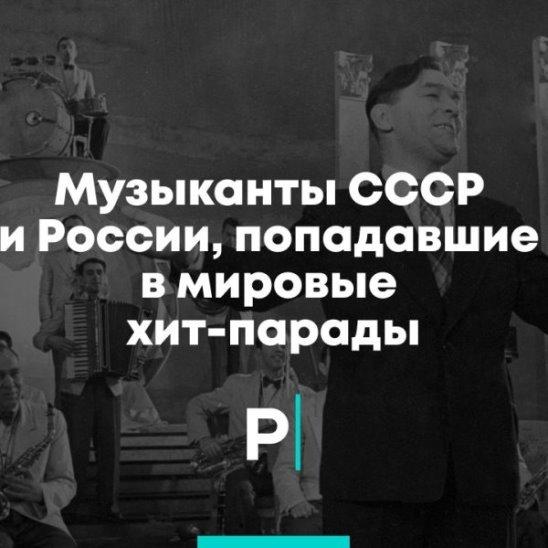 Музыканты из СССР и России, попадавшие в мировые хит-парады