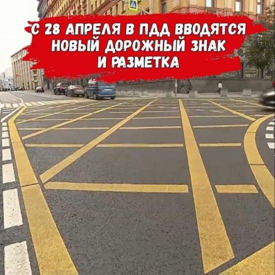 С 28 апреля в ПДД вводятся новый дорожный знак и разметка